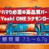 クオリティ高すぎなロカボプロテインバー Oh Yeah! ONEシナモンロール味 【糖質量:7.5g~6.7g】